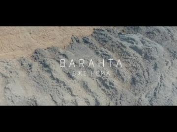 BARAHTA - ВЖЕ НЕМА [OFFICIAL VIDEO]